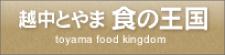 越中とやま食の王国