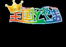 RAILWAY KINGDOM TOYAMA