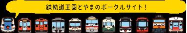 鉄軌道王国とやまのポータルサイト!