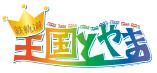 Visit our RAILWAY KINGDOM TOYAMA web portal
