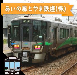 あいの風とやま鉄道(株)