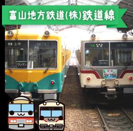 富山地方鉄道(株)