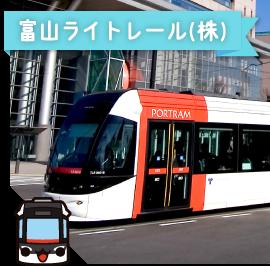 富山ライトレール(株)