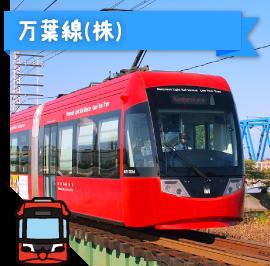 万葉線(株)