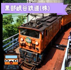 黒部峡谷鉄道(株)