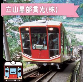 立山黒部貫光(株)